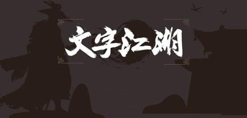 文字江湖游戏