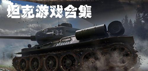 坦克游戏合集