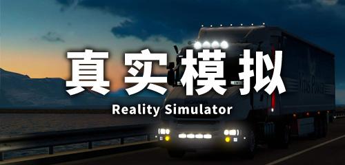 真实模拟手游合集