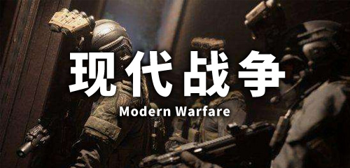 现代战争手游合集