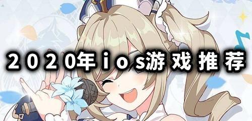 2020年ios游戏推荐