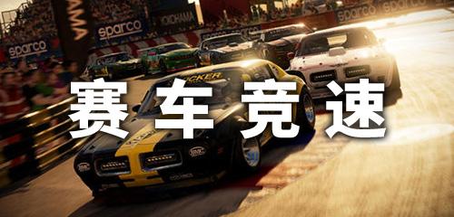 赛车竞速手游合集