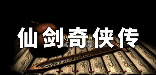 仙剑奇侠传手机版下载合集