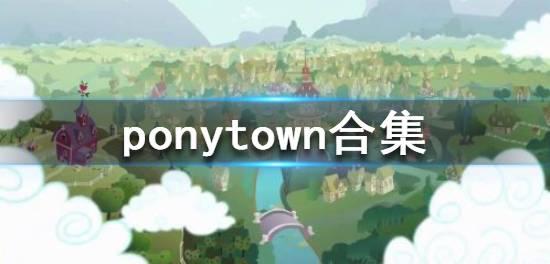ponytown合集