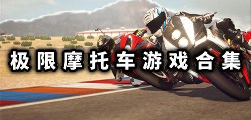 极限摩托车游戏合集