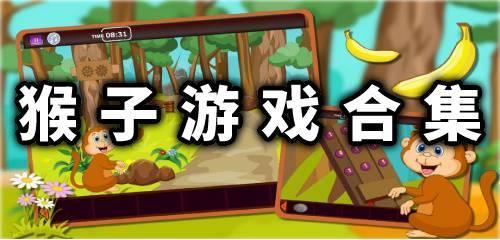 猴子游戏合集