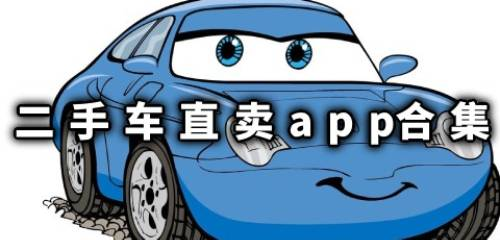 二手车直卖app合集