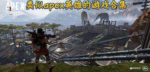 类似apex英雄的游戏合集