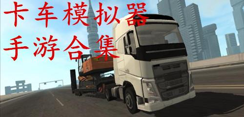 卡车模拟器手游合集