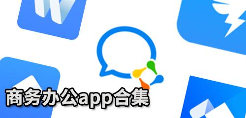 商务办公app合集