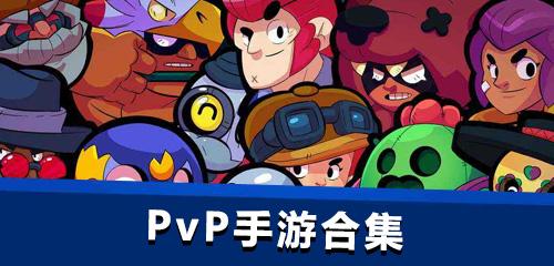 PvP手游合集
