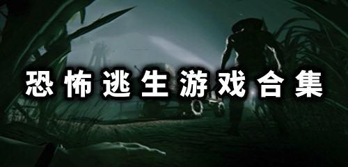 恐怖逃生游戏合集