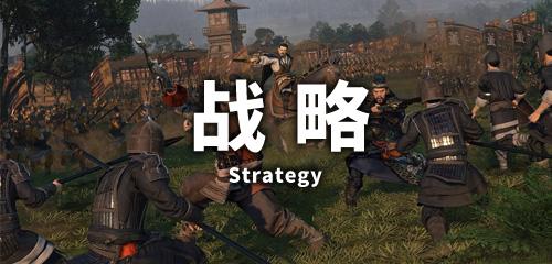 战略类手游合集