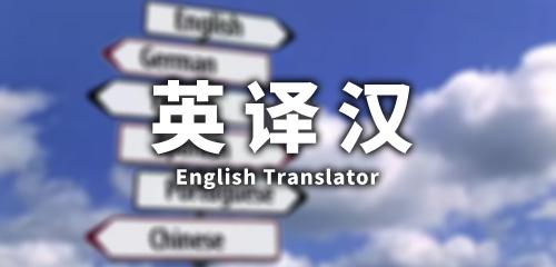 英译汉在线翻译合集