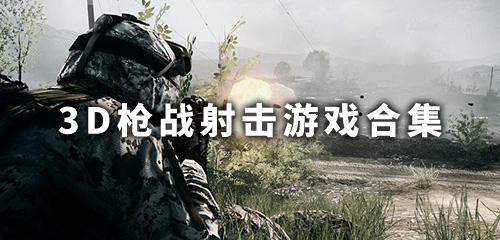 3D枪战射击游戏合集