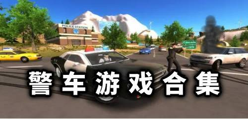 警车游戏合集