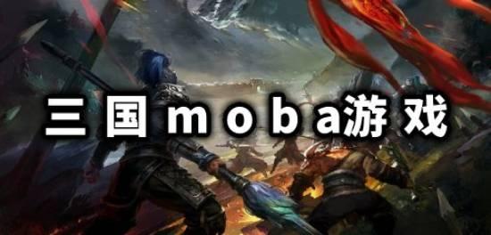 三国moba游戏