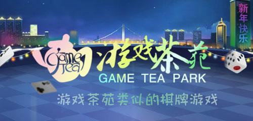 游戏茶苑类似的棋牌游戏