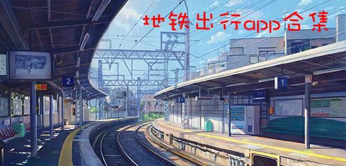 地铁出行app合集