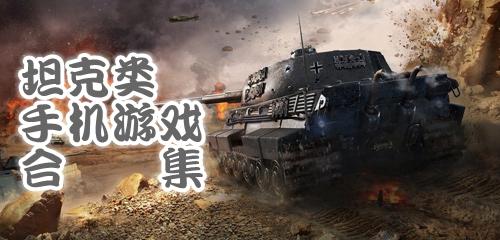 坦克类手机游戏合集