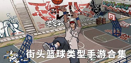 街头篮球类型手游合集