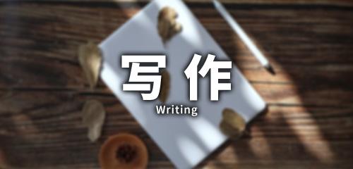 写作app合集
