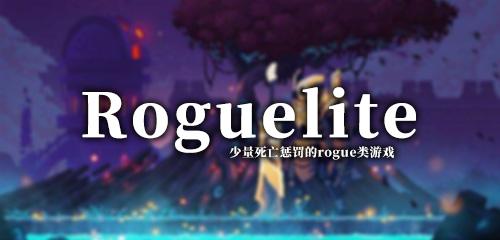 Roguelite手游合集