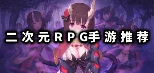 二次元RPG手游推荐