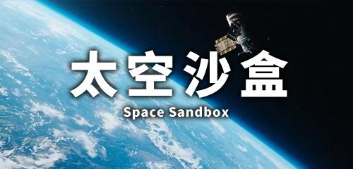 太空沙盒手游合集