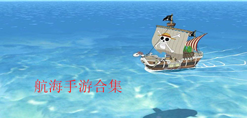航海手游合集