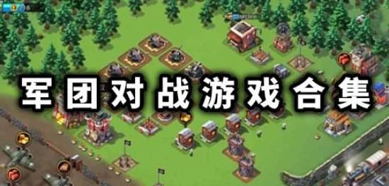 军团对战游戏合集
