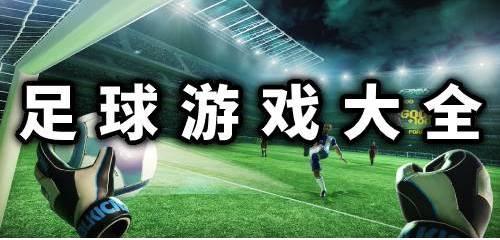 足球游戏大全