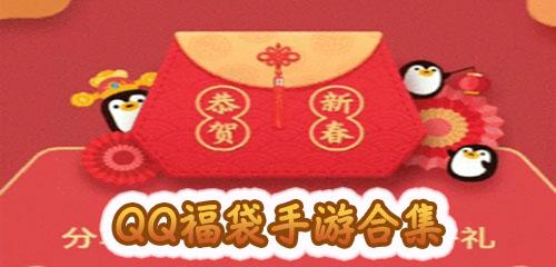 QQ福袋手游合集