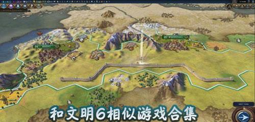 和文明6相似游戏合集