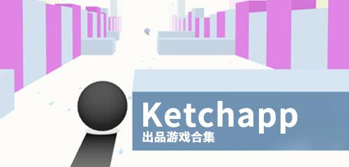 Ketchapp出品游戏合集