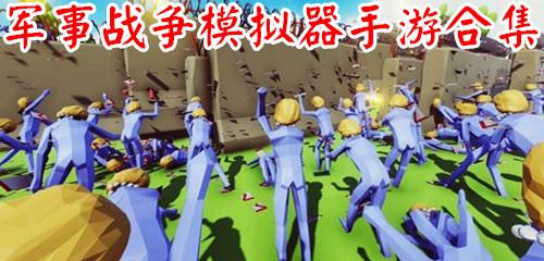 军事战争模拟器手游合集