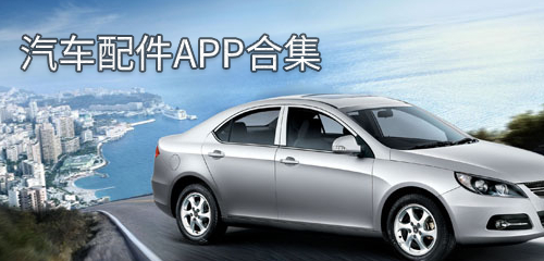 汽车配件app合集