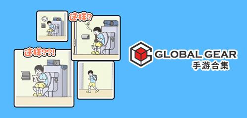 GlobalGear出品手游合集