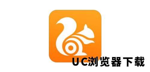 uc浏览器下载与安装