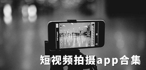 短视频拍摄app合集
