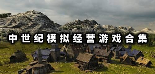中世纪模拟经营游戏合集