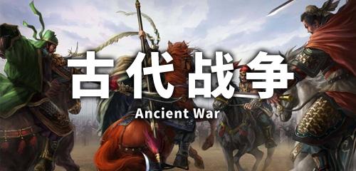 古代战争手游合集