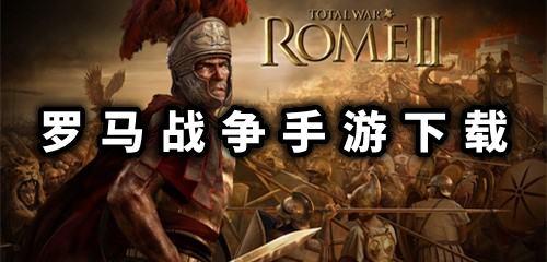 罗马战争手游下载