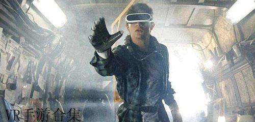VR手游合集