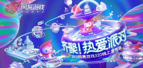2021网易520发布会游戏合集