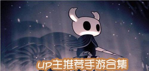 up主推荐手游合集