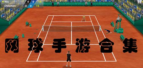 网球手游合集