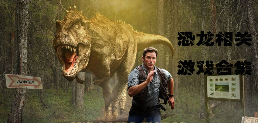 恐龙相关游戏合集