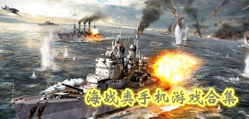 海战类手机游戏合集