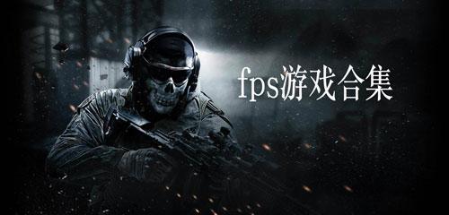 fps游戏合集